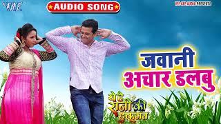 Alok Kumar और Priyanka Singh का नया सुपरहिट सांग | Jawani Achar Dalbu | Ye Hai Rani Ki Hukumat