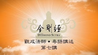 Repeat youtube video [Cantonese] 金剛經  - 第七講 - 粵語講述 - 觀成法師主講