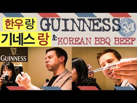 기네스랑 한우랑 Trending in Pairs: Matching Korean BBQ with Unique Beer 위스키위슬 롱 버전