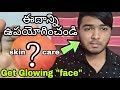 100%Get glowing skin at Home |For Boys & Girls | Asif MA