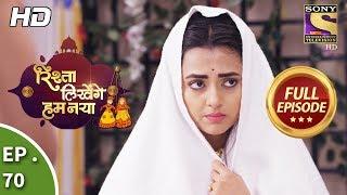 Rishta Likhenge Hum Naya - Ep 70 - Full Episode - 12th  February, 2018