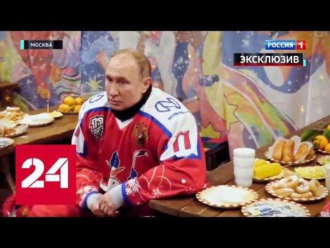 Кадры дня! Корпоратив у Путина! Кого позвали?  // Москва. Кремль. Путин от 29.12.19