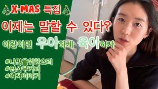 [육아Vlog+talk] 출산 후 겪은 나의 이야기 *…