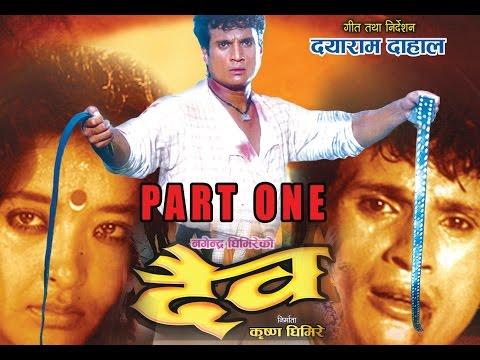 Nepali Movie – Daiba