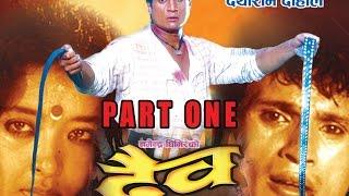 DAIVA    Nepali Movie    Part One    दैव