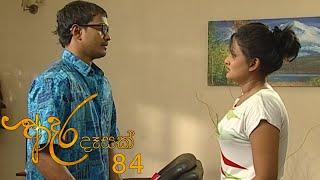 Adara Deasak | Episode 84 | ITN Thumbnail