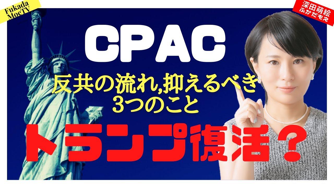 CPACのトランプ講演前に抑えるべき三つのこと