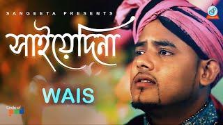 Saiyedina by Wais    Sangeeta exclusive