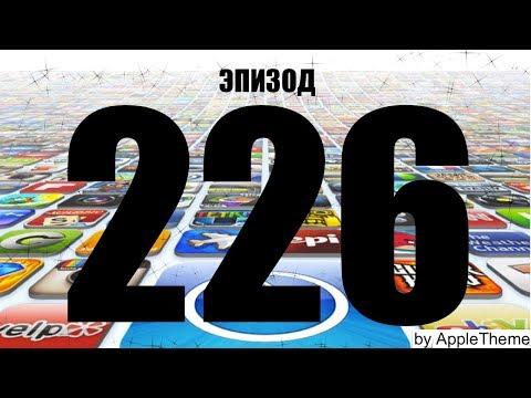 Лучшие игры для iPhone и iPad (226)
