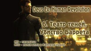 Прохождение Deus Ex Human Revolution  Театр теней Убийство первого босса  Баррета PS Объясню как убить Баррета