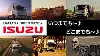 【公式CM】いすゞのトラックCM全集~いつまでも、どこまでも~【全27種】