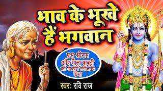 भाव के भूखे हैं भगवान ! Bhav Ke Bhukhe Hai Bhagwan ! श्रीराम और माँ शबरी की अमर कथा ! Ravi Raj