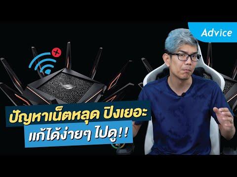 วิธีแก้ปัญหาเน็ตหลุด ปิงเยอะ Wifi ไม่เสถียร แก้ยังไงบ้าง? Advice Guideline By Extreme IT [EP.5]