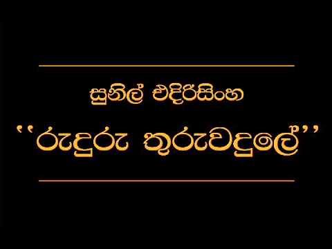 Ruduru Thuru Wadule Sunil Edirisinghe
