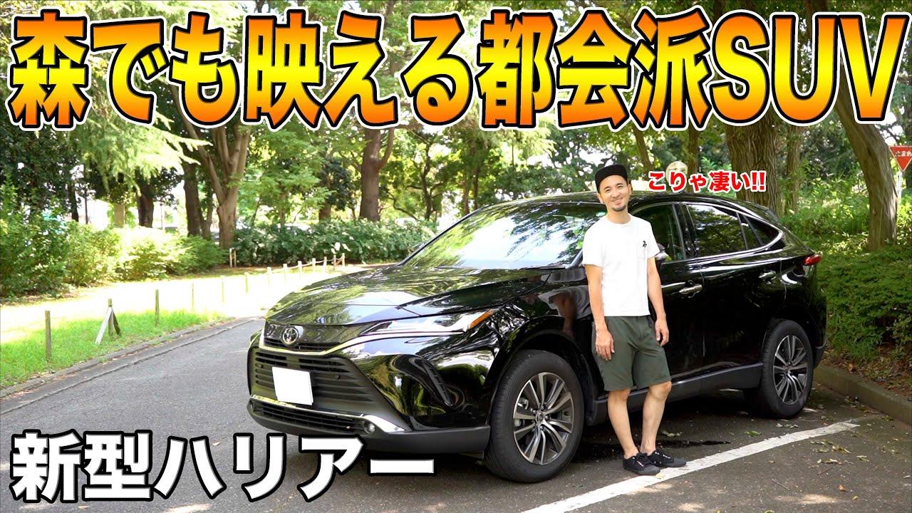 【イケメンSUV】新型ハリアーのご紹介!!都会派SUVなのに森の中でもかっこよく見えるって、最強ですやん。