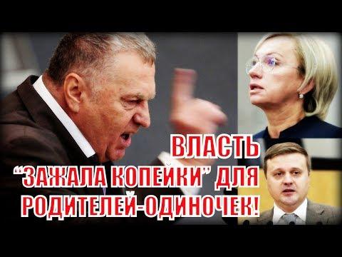 Единая Россия и Правительство отказали в материальной помощи родителям-одиночкам!
