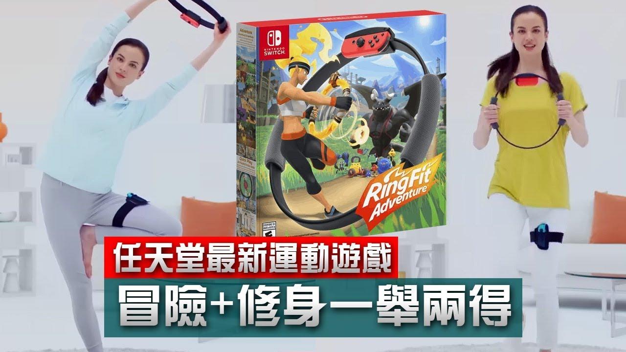 Switch 最新運動遊戲《健身環大冒險 RingFit Adventure》冒險+修身一舉兩得 - YouTube