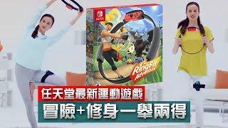 Switch 最新運動遊戲《健身環大冒險 RingFit Adventure》冒險+修身一舉兩得