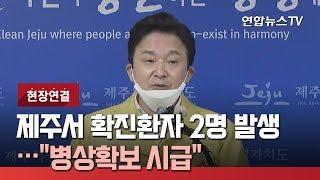 """[현장연결] 제주서 확진환자 2명 발생…""""병상확보 시급…"""