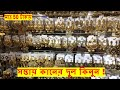 Buy Earrings Cheap Price In bd | Best Place To Buy Earrings At Chawkbazar Dhaka | NabenVlogs