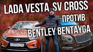 Lada Vesta Sw Cross Vs Bentley Bentayga | Лада Веста Св Кросс Vs Бентли Бентьяга | Pro Автомобили
