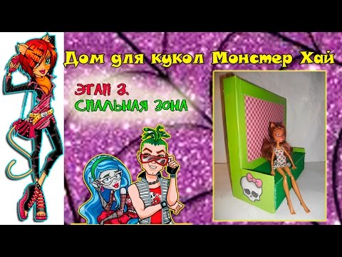 как сделать кровать для куклы монстер хайhow to make a bed for the doll Monster High
