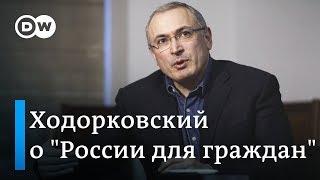 """Михаил Ходорковский о подготовке к выборам в Госдуму в 2021 году и """"России для граждан"""" в Берлине"""