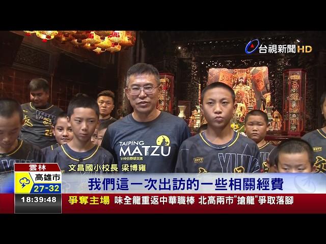 郭台銘贊助安排棒球小選手東京見王貞治