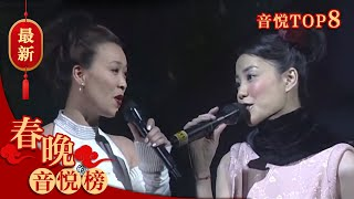 1998年央视春节联欢晚会 歌曲 相约一九九八 那英 王菲 CCTV春晚