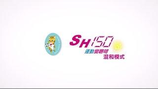 董氏基金會SH150方案模組推廣-混和模組(國小篇)