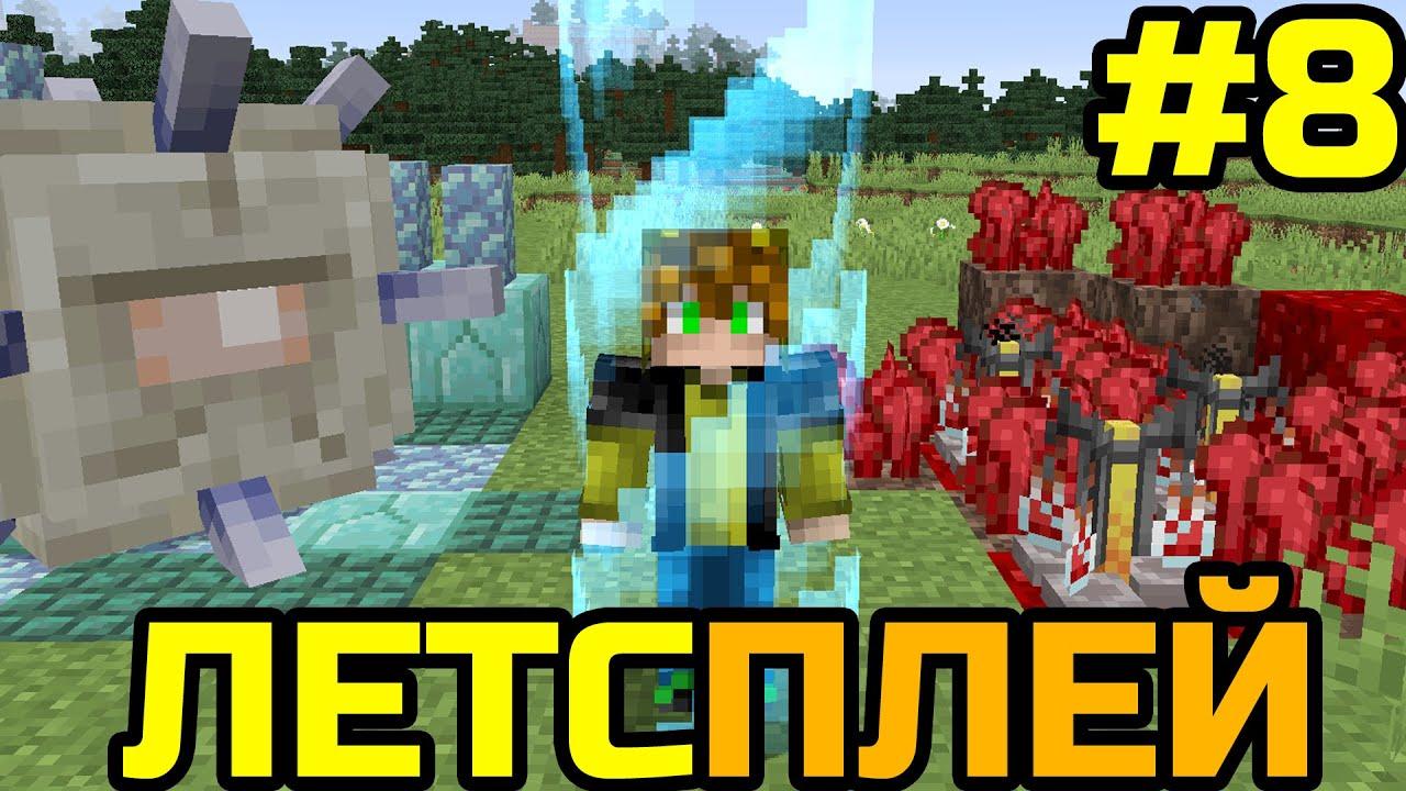 Майнкрафт Летсплей, но с каждой секундой МИР УМЕНЬШАЕТСЯ! (#8) Minecraft, but WORLD is DECREASES!