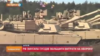 Поведение России заставило ее соседей увеличить расходы на оборону Война на Украине