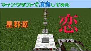 【Minecraft】音ブロックで「恋-星野源」演奏してみた