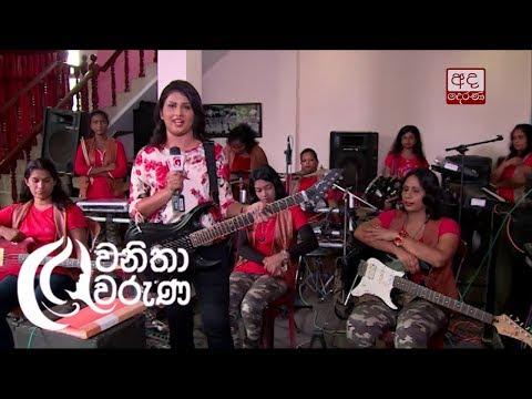 WANITHA WARUNA  2018.05.24 Vision Ladies Music Group