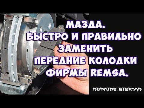 Мазда | Быстро и правильно заменить передние колодки Фирмы Remsa