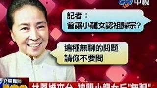 林鳳嬌來台 被問小龍女斥「無聊」