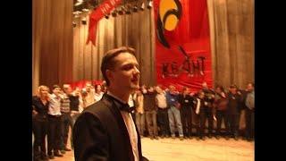 Фильм о клубе Квант. Часть 4: из поколения в поколение (реж. С. Кухарук)