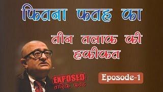 tarek fateh exposed fitna fateh ka episode 1 fateh ka fatwa exposed
