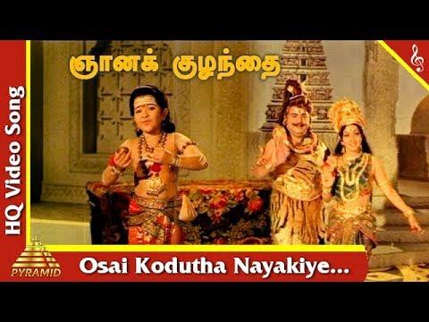 Osai Kodutha Nayakiye Song |Gnana Kuzhandhai Movie Songs |Gemini| Nirmala| Baby Sudha|Pyramid Music