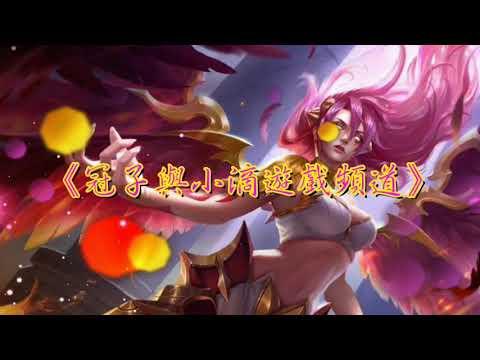傳說對決_暗夜魔女-蘿兒【新版女神一挑三完美三殺】
