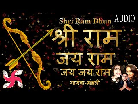 Shri Ram Dhun - श्री राम...
