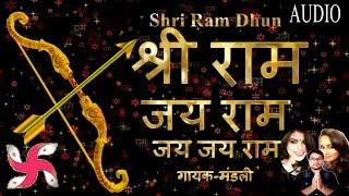 Shri Ram Dhun श्री राम जय राम जय जय राम   गायक मंडली   Shree Ram Bhajan