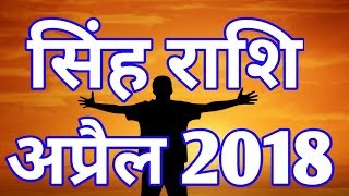 Singh rashi april 2018 rashifal in hindi/singh rashifal april 2018/Leo predictions/Horoscope