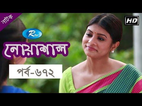 Noashal   নোয়াশাল   Ep-672   Mir Sabbir, Ahona, Chitralekha Guho   Bangla Natok   Rtv Drama