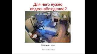 Организация аналогового видеонаблюдения своими руками.(По всем вопросам обрайтесь по тел. +380978495586., 2014-03-31T08:49:25.000Z)