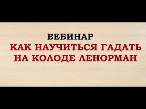 """ВЕБИНАР """"КАК НАУЧИТЬСЯ ГАДАТЬ НА КОЛОДЕ ЛЕНОРМАН""""."""