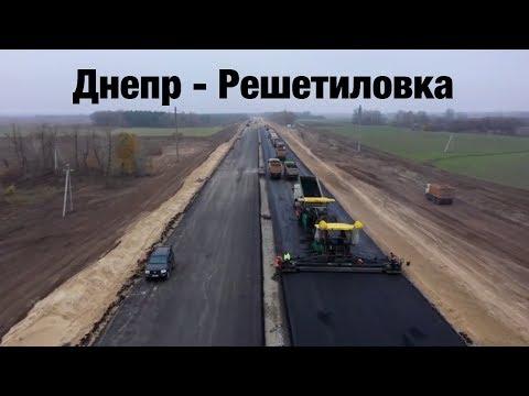 Трасса Днепр - Решетиловка Н-31. Ремонт дорог в Украине 2019.