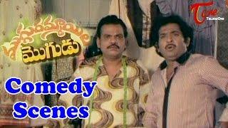 Mugguru Ammayila Mogudu Movie Comedy Scenes Back to Back Chandra Mohana Suthi Veerabhadra Rao