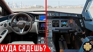 Управляем самолетом и машиной - что общего? Авиатехнологии в тачках, как посадить самолет!