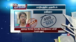 List of toppers in TN 10th results | 10th Results | News7 Tamil